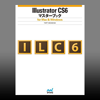 Illustrator CS6マスターブック for Mac & Windows