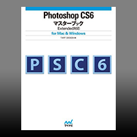 Photoshop CS6マスターブック Extended対応 for Mac & Windows