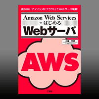 Amazon Web ServicesではじめるWebサーバ