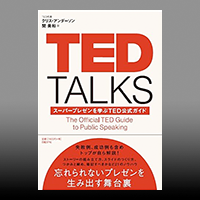 TED TALKS スーパープレゼンを学ぶTED公式ガイド