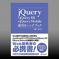 jQuery+jQuery UI+jQuery Mobile逆引きハンドブック